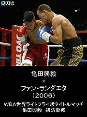 亀田興毅×ファン・ランダエタ(2006) WBA世界ライトフライ級タイトルマッチ 亀田興毅 初防衛戦