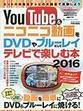 YouTube&ニコニコ動画をDVDやブルーレイにしてテレビで楽しむ本 2016 (英和MOOK らくらく講座 253)