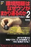 2 (Yosensha Paperbacks (029))