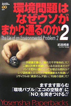 環境問題はなぜウソがまかり通るのか2 (Yosensha Paperbacks (029))