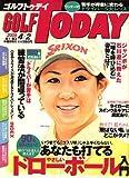 GOLF TODAY (ゴルフトゥデイ) 2009年 4/2号 [雑誌]