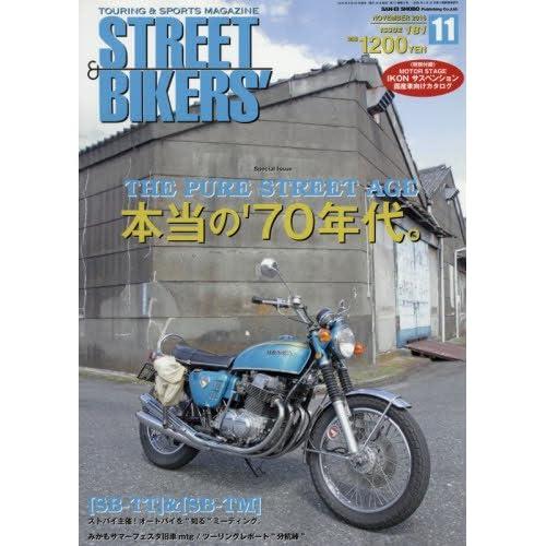 ストリートバイカーズ 2016年 11 月号 (雑誌)