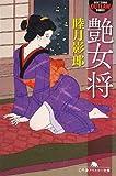 艶女将 (幻冬舎アウトロー文庫)