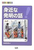身近な発明の話 (新総合読本)
