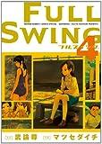 FULL SWING 4 (ゲッサン少年サンデーコミックス〔スペシャル〕)