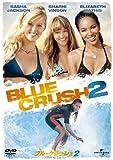 ブルークラッシュ2[DVD]