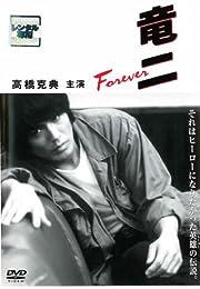 竜二 Forever [レンタル落ち]