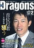 月刊 Dragons ( ドラゴンズ ) 2010年 02月号 [雑誌]