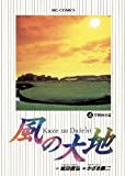 風の大地(4)(ビッグコミックス)