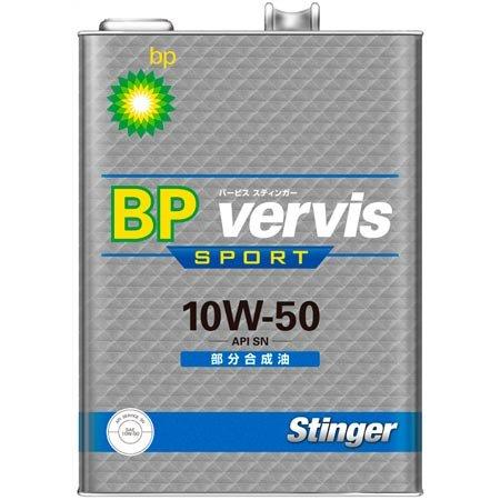 BP(ビーピー) vervis SPORTバービススポーツ 部分合成油 10W-50 Stinger スティンガー 4L [HTRC3]