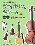 ヴァイオリンとギターの演奏―弦楽器のなかまたち (はじめての楽器)