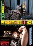 人妻カップル寝取られ羞恥ゲーム/タカラ映像 [DVD]