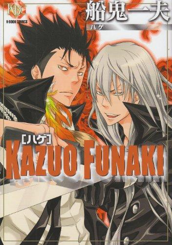 船鬼一夫ハゲ―ハゲ (K-Book Comics)