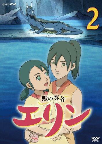 獣の奏者 エリン 第2巻 [DVD]