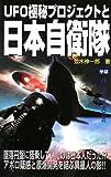 UFO極秘プロジェクトと日本自衛隊