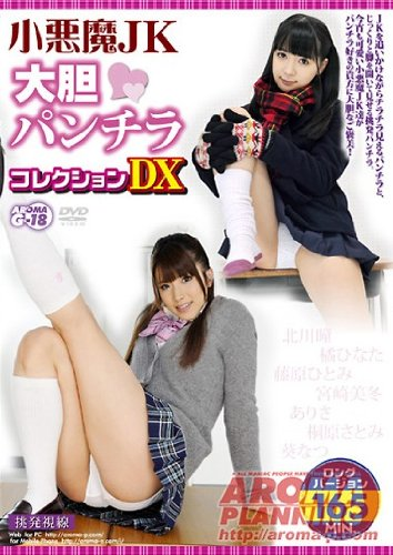 小悪魔JK 大胆パンチラコレクション DX アロマ企画 [DVD]