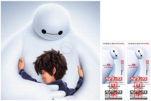 【Amazon.co.jp限定】ベイマックスのアートキャンバス(タイプC)付 前売券(ペアセット)