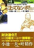 新上ってなンボ!!太一よ泣くな 2 (キングシリーズ KSポケッツ)