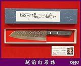 越前打刃物 VG三徳槌目 santoku tsuchime G2219