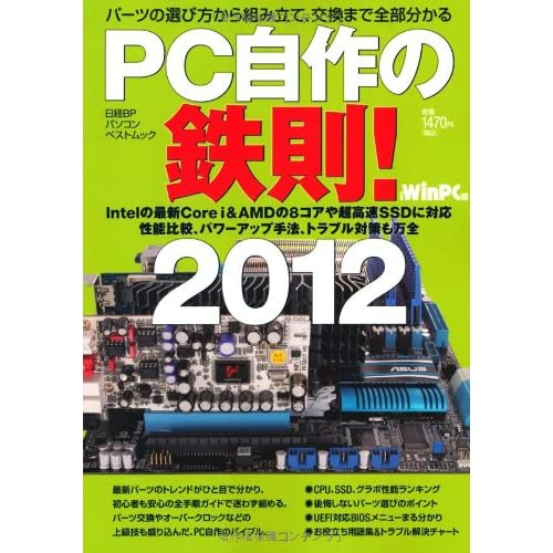 PC自作の鉄則! 2012 (日経BPパソコンベストムック)