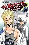 べるぜバブ 22 (ジャンプコミックス)