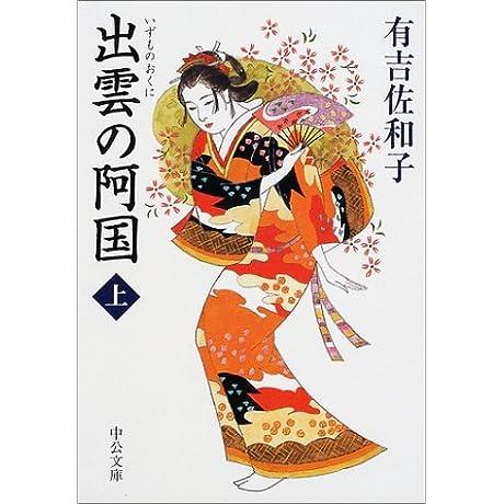 改版 出雲の阿国 (上) (中公文庫)