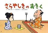さらやしきのおきく (紙芝居おおわらい落語劇場)