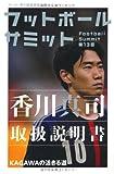 フットボールサミット第13回 香川真司取扱説明書 KAGAWAの活きる道
