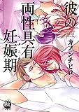 彼の両性具有妊娠期(BLシリーズ 430) (ダイトコミックス)