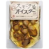 【2個セット】 広島県産牡蠣使用 / スモークオイスター / 燻製醬油で味付けした牡蠣のオリーブオイル漬け / 100g