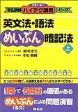 英文法・語法めいぶん暗記法 (上) (本番に強い有名講師ハイテク講義シリーズ)