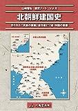 北朝鮮建国史 山崎雅弘 戦史ノート