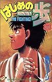はじめの一歩—The fighting! (8) (講談社コミックス—Shonen magazine comics (1658巻))