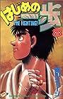 はじめの一歩 第8巻 1991年04月11日発売