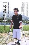 一等賞の旗―障害をみつめる十七歳