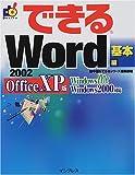 できるWord 2002—Office XP版 (基本編)