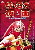 けっこう仮面 マングリフォンの逆襲 [DVD]