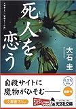 死人を恋う (光文社文庫)