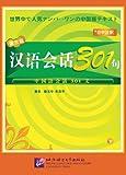 漢語会話301句〔第3版〕下冊(日中註釈)(中国語)