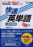 快速英単語―センター試験~難関大入試英単語攻略への最短コース! (入試対策編) (シグマベスト)