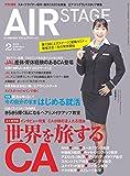 AIR STAGE (エア ステージ) 2016年2月号