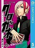 クロガネ 5 (ジャンプコミックスDIGITAL)
