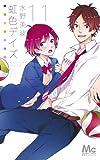 虹色デイズ(11): マーガレットコミックス