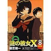 謎の彼女X 8 限定版 (アフタヌーンKC)