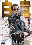 白竜 シノギの報酬 [DVD]