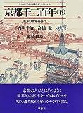 京都千二百年〈下〉世界の歴史都市へ (日本人はどのように建造物をつくってきたか)