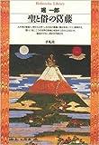 聖と俗の葛藤 (平凡社ライブラリー)