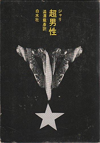 超男性―現代小説