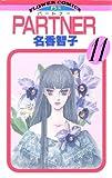 PARTNER(11) (フラワーコミックス)