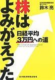 株はよみがえった ―日経平均3万円への道